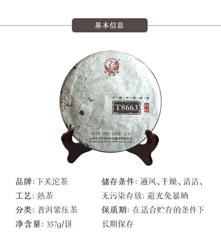 【下关】金榜T8663铁饼熟茶2019年云南普洱茶叶七子饼357g/饼