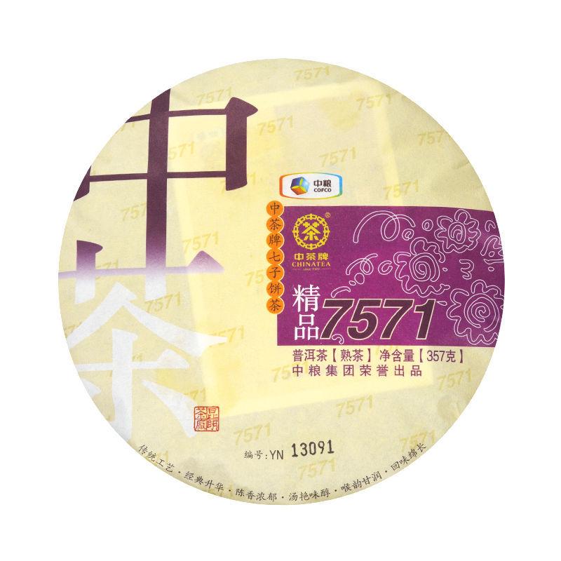 中茶牌 2017年云南普洱茶 七子饼 枣香 熟饼 精品7571 熟茶饼 357g