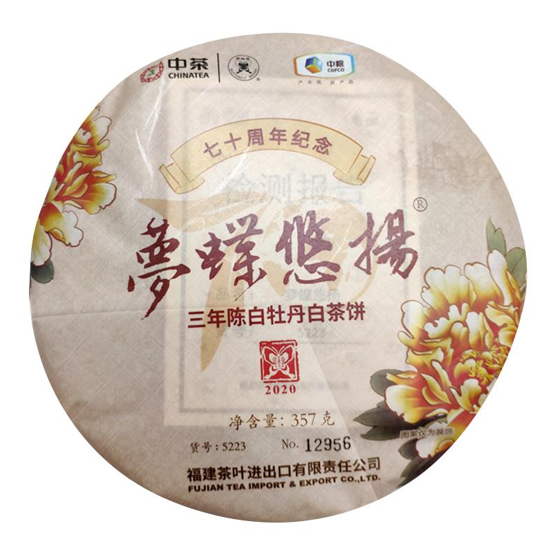 中茶 梦蝶悠扬礼盒70周年纪念款三年陈白牡丹白茶饼茶叶357g