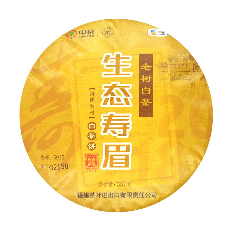 【中茶】蝴蝶牌生态寿眉5915白茶饼老树白茶357g /饼 年份随机 商品属性