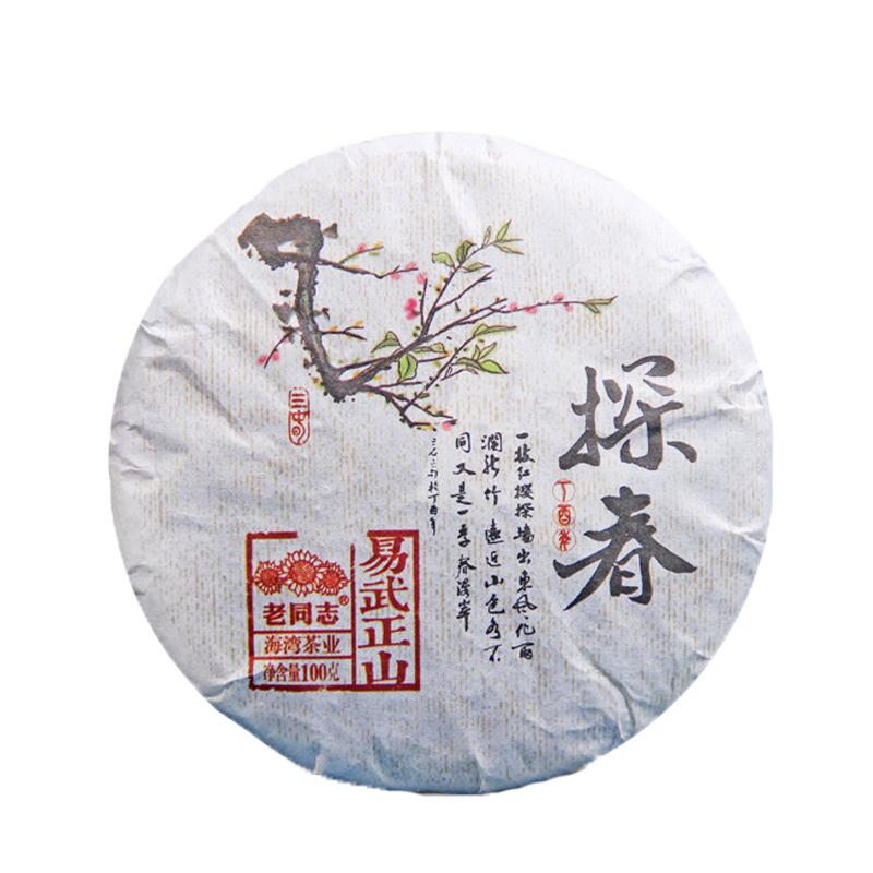 【老同志】探春2017年春茶易武正山茶普洱茶生茶饼茶100g/饼