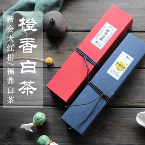 福鼎白茶新会陈皮 单颗独立包装 红蓝CP组合装60g