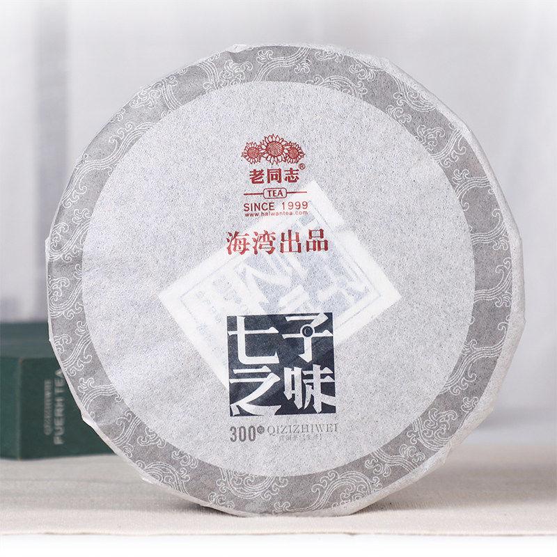 【老同志】七子之味生茶2013年云南普洱茶生茶饼茶300g礼盒装